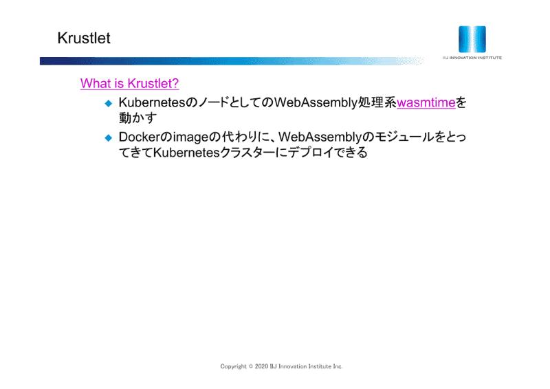 KubernetesでコンテナイメージのかわりにWebAssemblyを動かするKrustlet