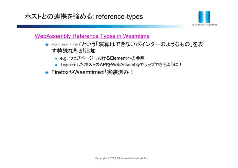 ホストとの連携を強めるReference TypesとInterface Types