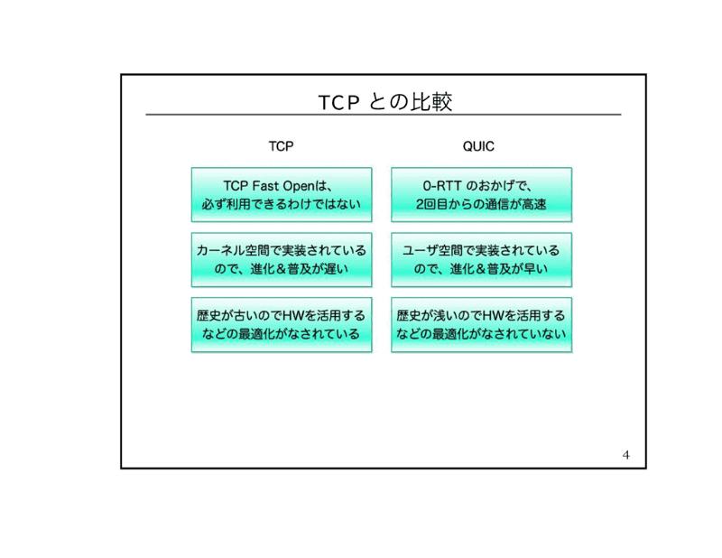 QUICをTCPと比較した利点と欠点