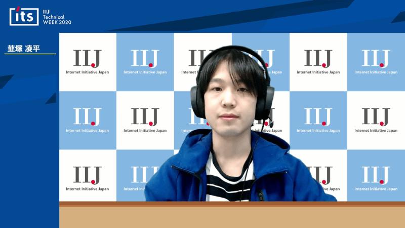 IIJ 中日本事業部 名古屋支社 技術部 技術2課 韮塚凌平氏
