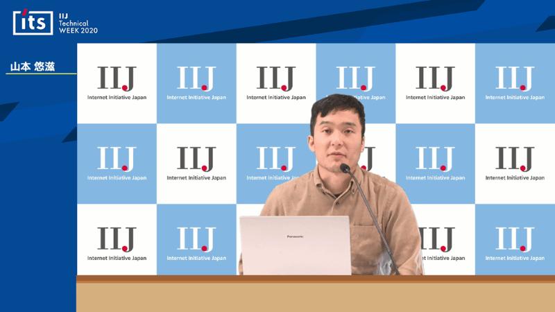 IIJ-II エンジニア 山本悠滋氏