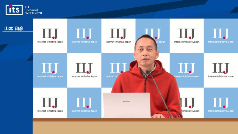 IIJ-II 技術開発室 室長 山本和彦氏