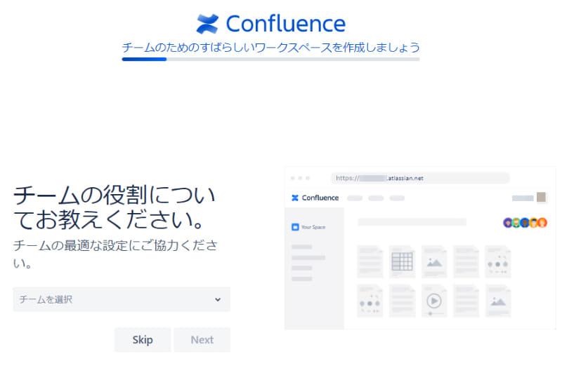 Confluenceのユーザー登録を行ってみた