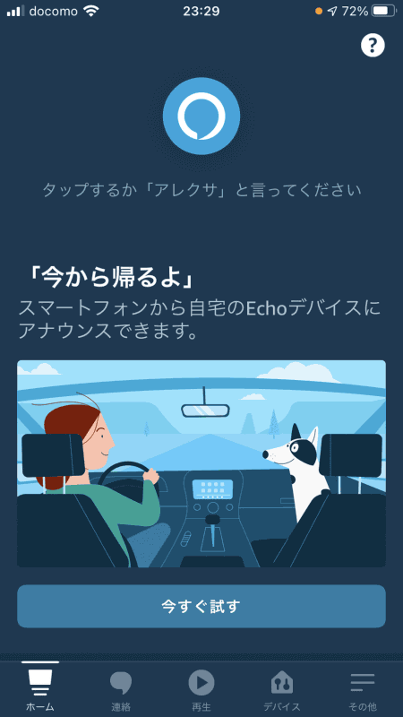 Amazon Alexaアプリのホーム画面。Echoに関する設定は全てこのアプリから行う
