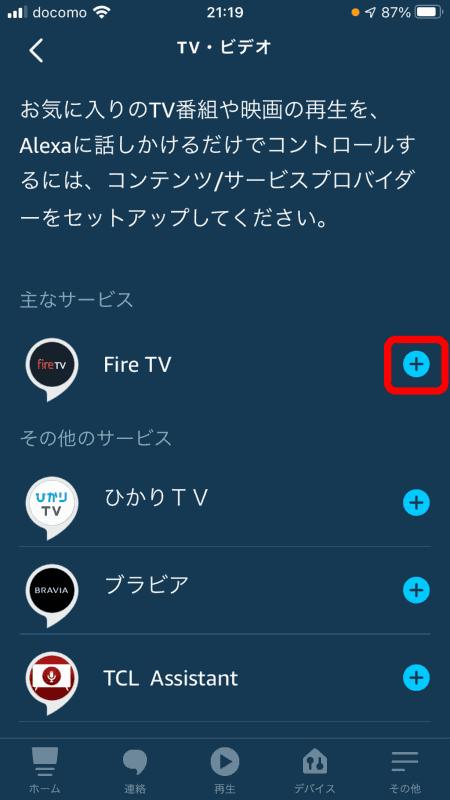 「Fire TV」の「+」ボタンをタップ