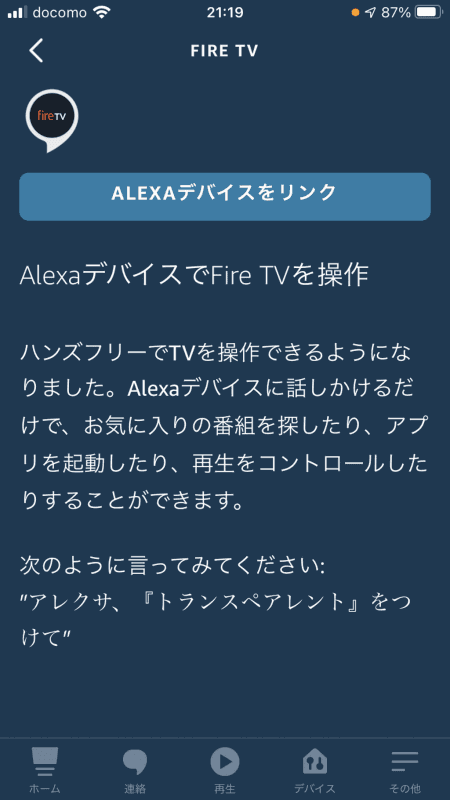 「ALEXAデバイスをリンク」をタップ