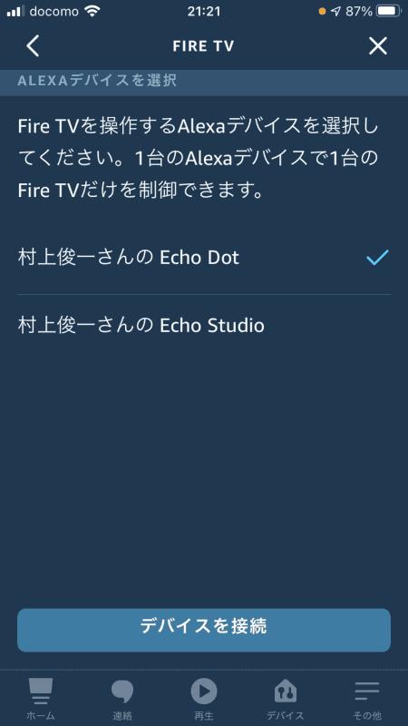 Fire TV Stickとリンクする(音声入力に利用したい)Echoを選択し、[デバイスを接続]をタップ