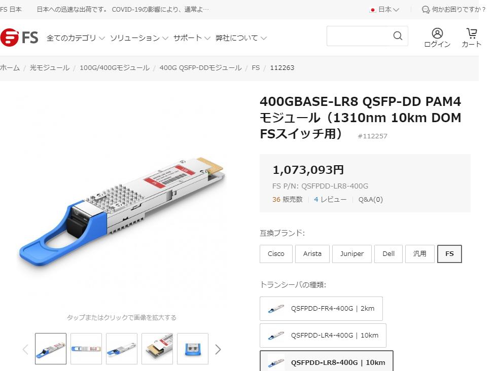 "FSの400GBASE-LR8 QSFP-DD PAM4モジュール「<a href=""https://www.fs.com/jp/products/112263.html"" class=""strong bn"" target=""_blank"">QSFPDD-LR8-400G</a>」"