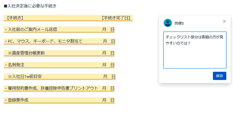 選択した箇所についての問い合わせなどを、メンバーにコメントできる