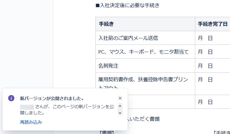 ページが更新された時にも、メンバー全員に通知が送られる