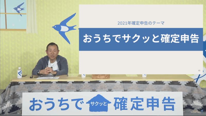 freee株式会社CEOの佐々木大輔氏