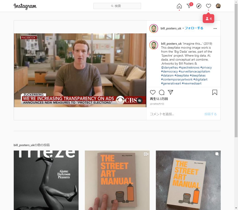 Instagramでもザッカーバーグ氏のディープフェイク動画が公開されました