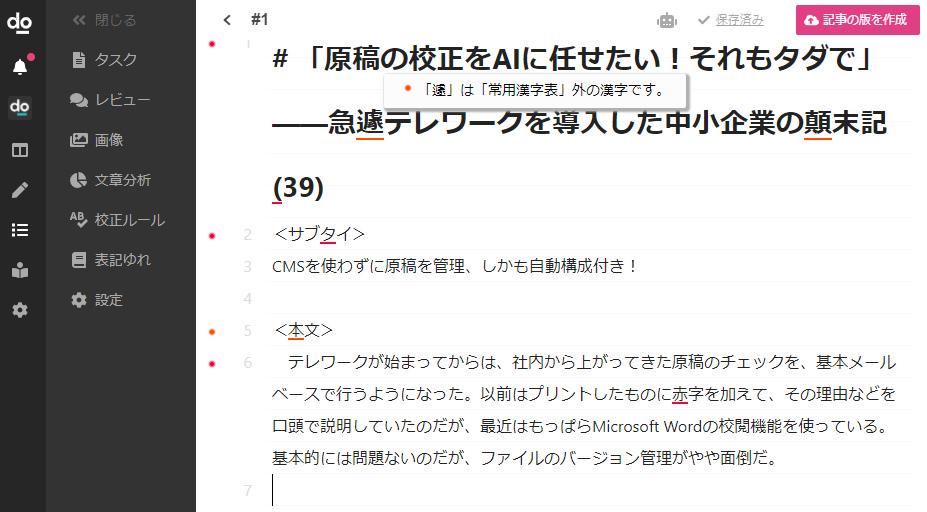 「遽」は常用漢字ではないとAIからお叱りの声が