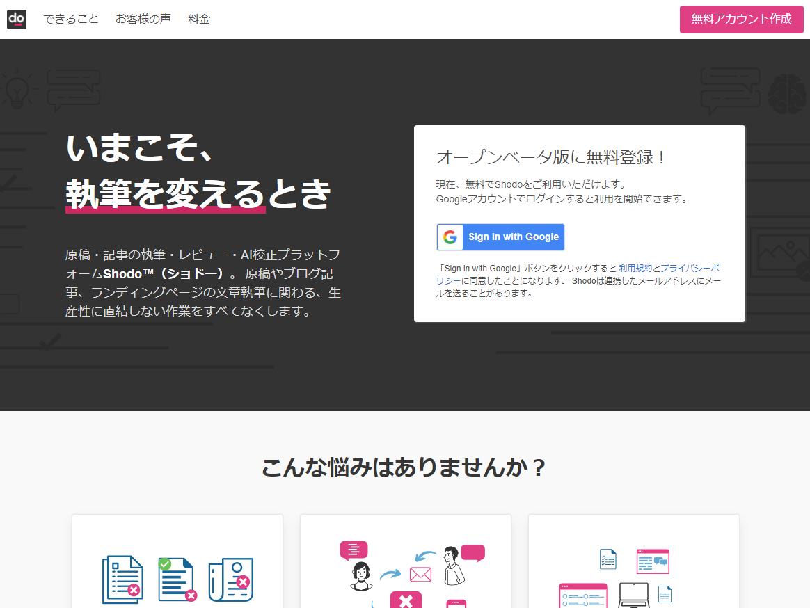 今なら無料のAI校正ウェブサービス「Shodo」