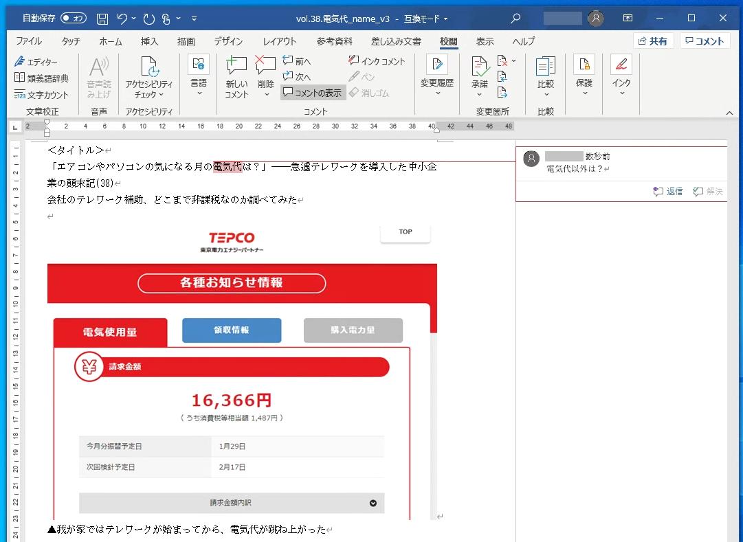 Microsoft Wordのコメント機能を利用。バージョンは「v3」というように、ファイル名の末尾に数字を入れて管理
