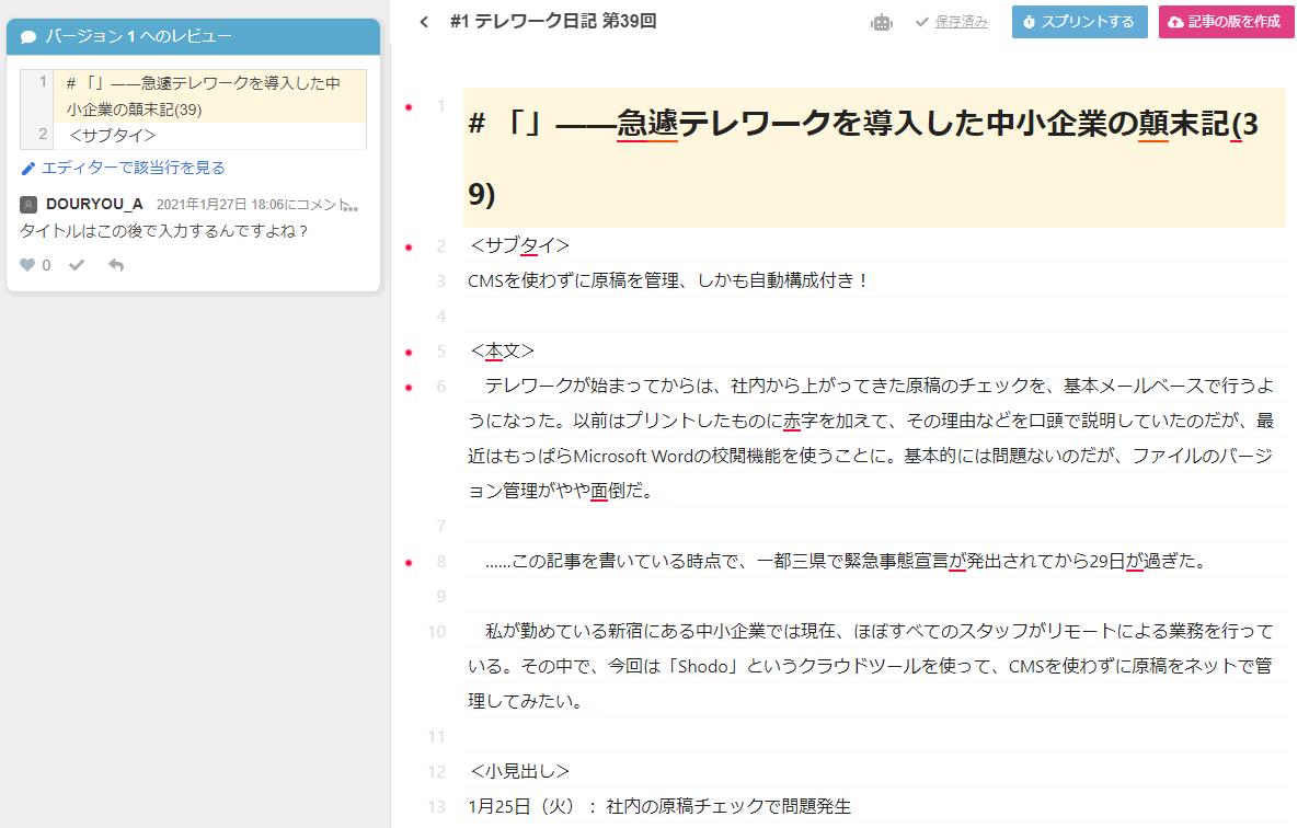 「レビュアー」からのコメントが原稿の横に表示された。修正対応したものは「✓」をクリックしてステータスを「解決済み」にできる
