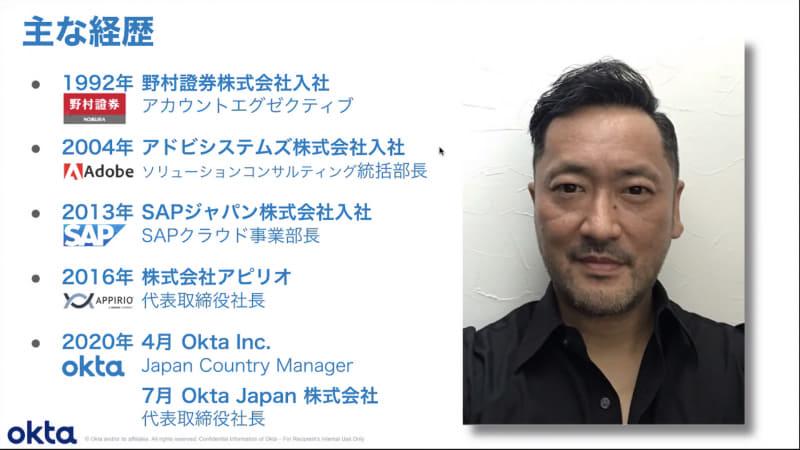 渡邉氏の経歴