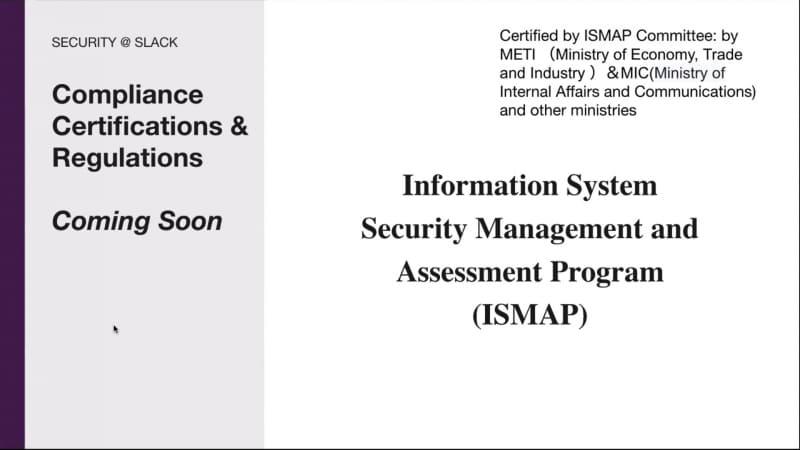 日本でもISMAPを取得予定