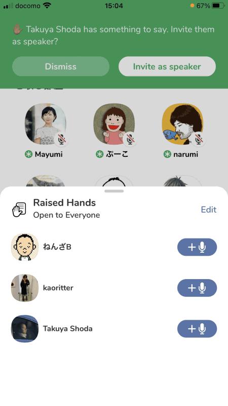 挙手を受けた場合は画面上部の通知に加えて画面右下のアイコンから挙手している人一覧を確認できる