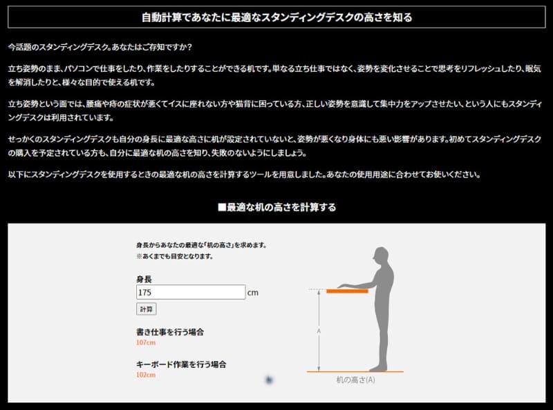 ゲーミング家具ブランド「bauhutte」のホームページに掲載されている自動計算ページ