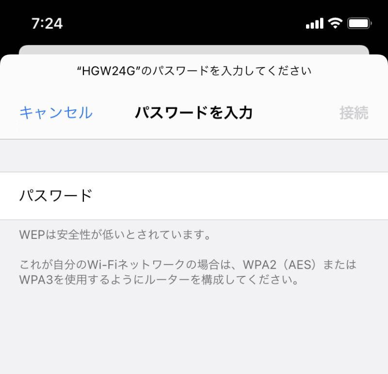 WEPのアクセスポイントに接続しようとすると表示されるiOS(iPhone)の警告メッセージ