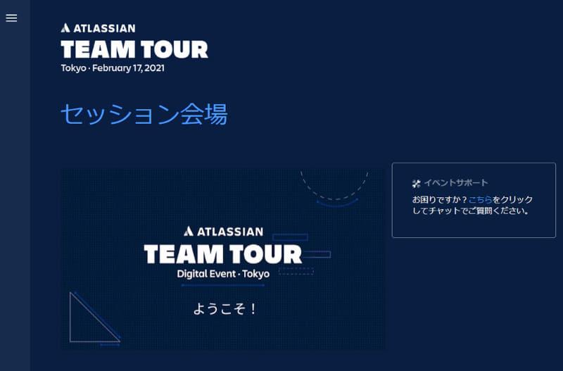 オンラインイベント「ATLASSIAN TEAM TOUR」が2月17日に開催された