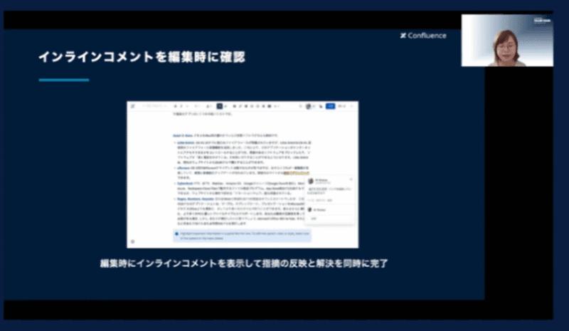 画面右のボックスに、他のユーザーからのインラインコメントを表示