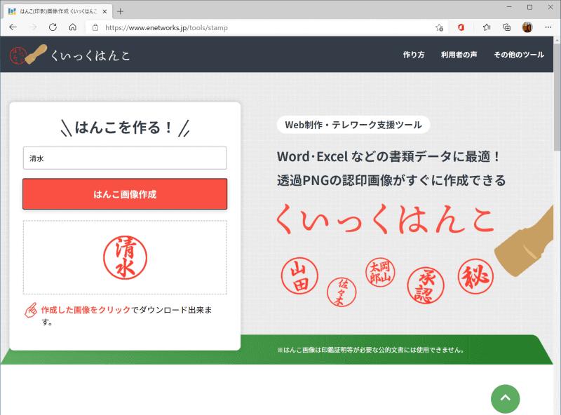 "「<a href=""https://www.enetworks.jp/tools/stamp"" class=""strong bn"" target=""_blank"">くいっくはんこ</a>」のサービスで、すぐに印影を作れる"