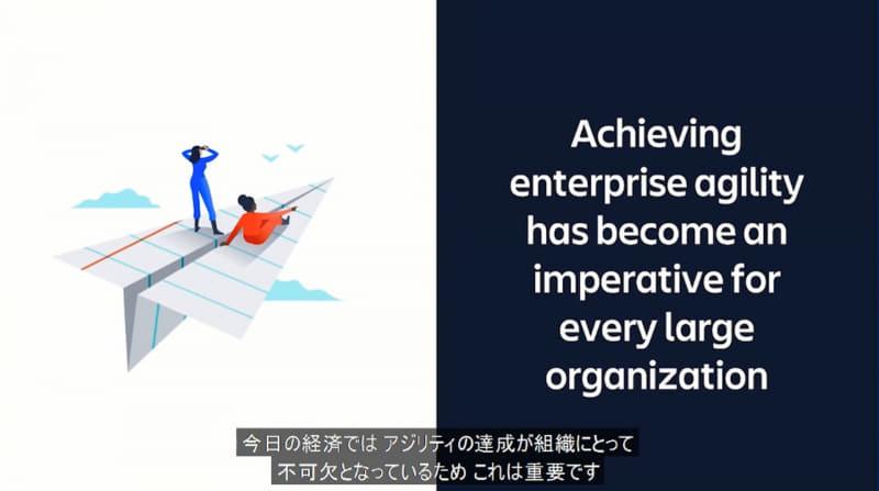 アジャイル化の実現は企業にとって重要になりつつある