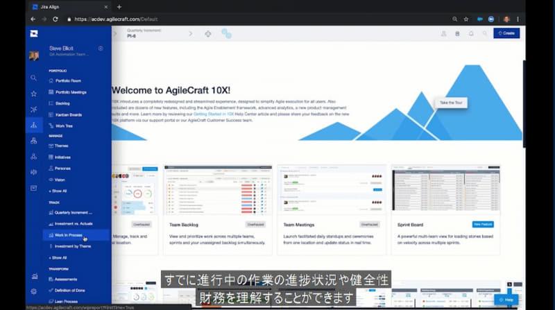 Jira Alignのデモ画面。左側のメニューから操作できる