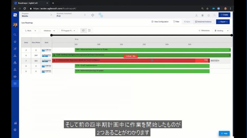 ロードマップもJira Alignで作成可能