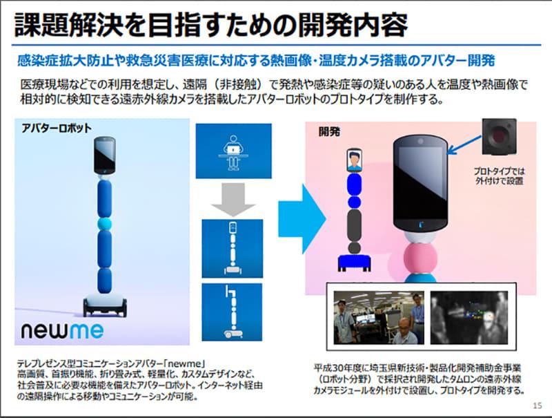 アバターロボット「newme」に検温機能を持たせ医療現場などでの活用を目指す