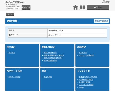Wi-Fiルーター設定画面