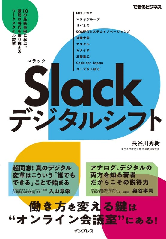 """<a href=""""https://book.impress.co.jp/books/1120101045"""" class=""""strong bn"""" target=""""_blank"""">「Slackデジタルシフト 10の最新事例に学ぶ、激動の時代を乗り越えるワークスタイル変革」</a>"""