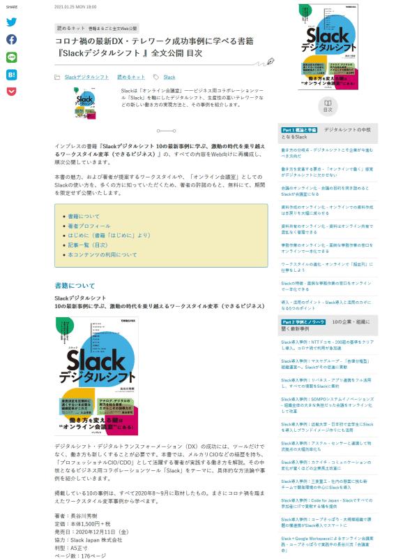 """「できるネット」の<a href=""""https://dekiru.net/article/21094/"""" class=""""strong bn"""" target=""""_blank"""">「Slackデジタルシフト」全文公開ページ</a>"""