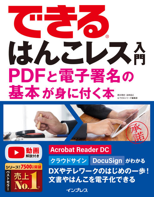 """『<a href=""""https://book.impress.co.jp/books/1120101113"""" class=""""strong bn"""" target=""""_blank"""">できるはんこレス入門 PDFと電子署名の基本が身に付く本</a>』"""