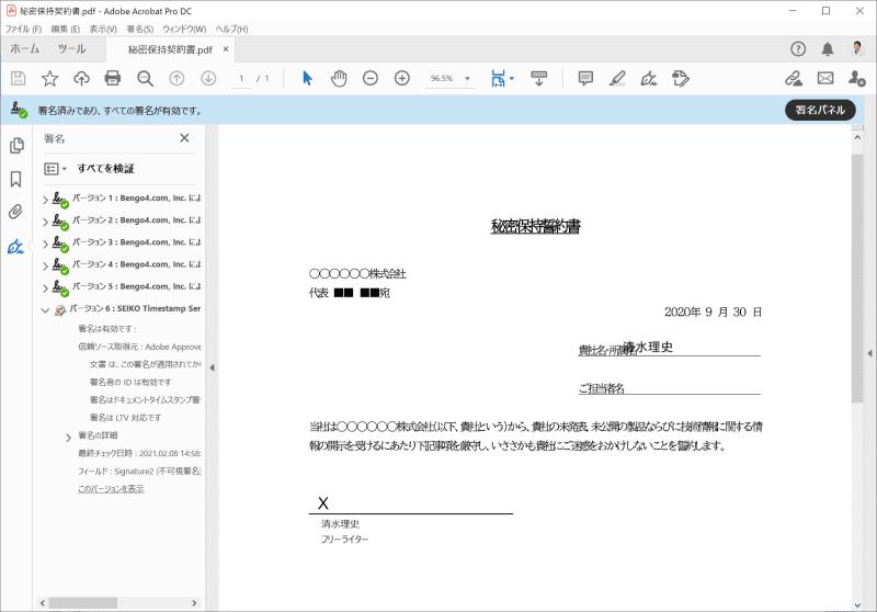 SEIKOのタイムスタンプが付与される