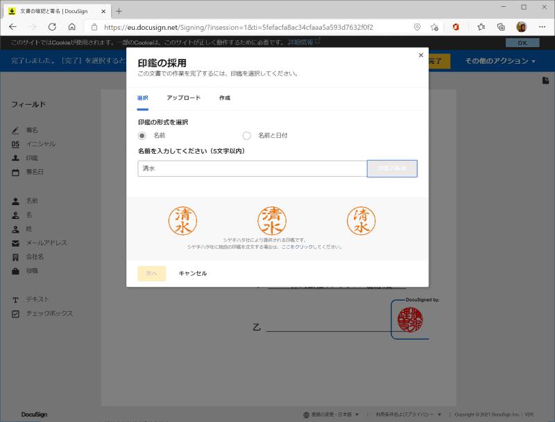シャチハタのデータベースから印影を取得できる
