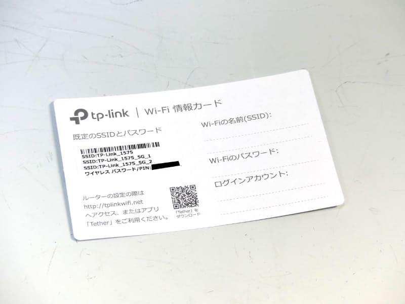 Wi-Fi情報カード