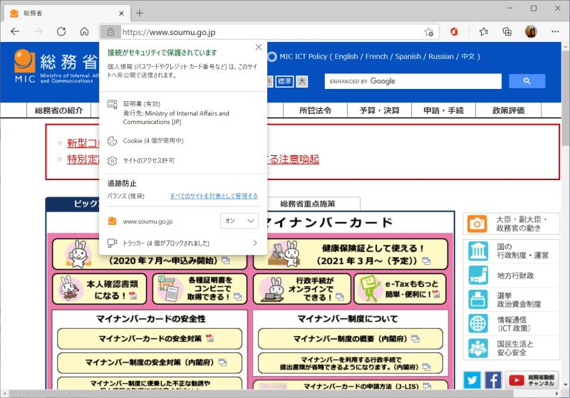現在はほとんどのウェブページがHTTPSで暗号化されている