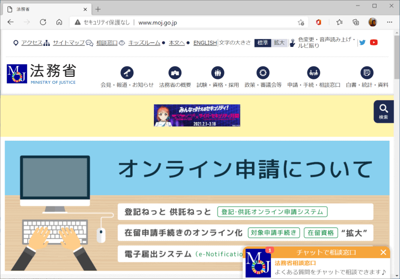 HTTPのままのウェブページは閲覧は問題ないが、重要な情報の入力は避けるべき