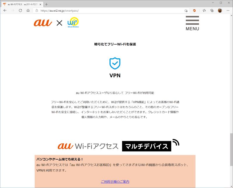 通信事業者などで提供されているVPNサービスを利用すると、暗号化されていないWi-Fiでもデータを保護できる