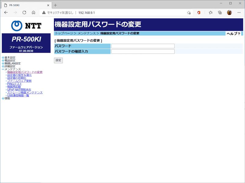 設定画面にアクセスするための管理者パスワードを複雑なものにしておく