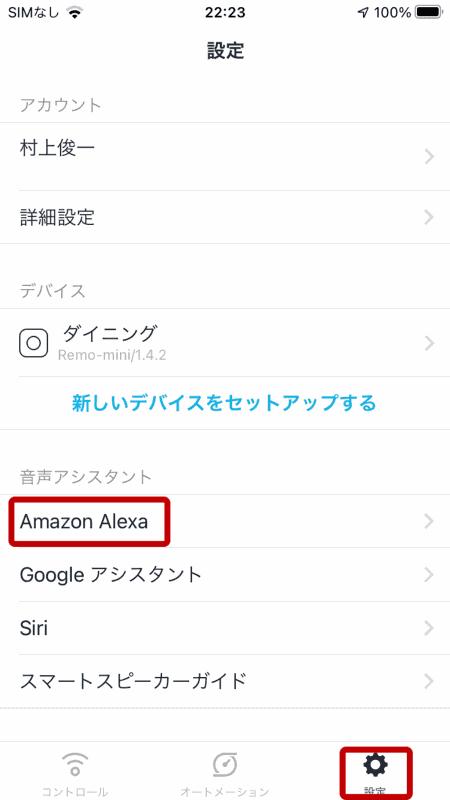 Nature Remoアプリの[設定]タブで、[Amazon Alexa]を選ぶ