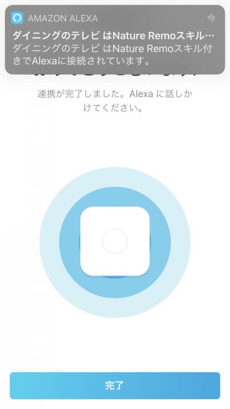 "<a href=""https://internet.watch.impress.co.jp/docs/column/homewifi/1307851.html"" class=""strong bn"" target=""_blank"">前回</a>追加したテレビのリモコンが、自動的にAlexaに接続されたことが通知される"
