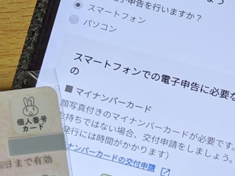 """個人事業主待望のe-Tax送信アプリ、「freee」の""""スマホ電子申告""""が快適・便利だった"""