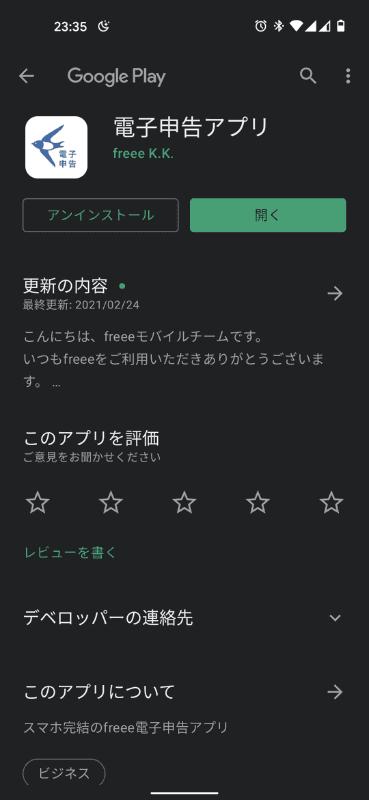 freee製「電子申告アプリ」をインストールしておくこと。Androidの場合は「JPKI利用者ソフト」も追加で必要だ