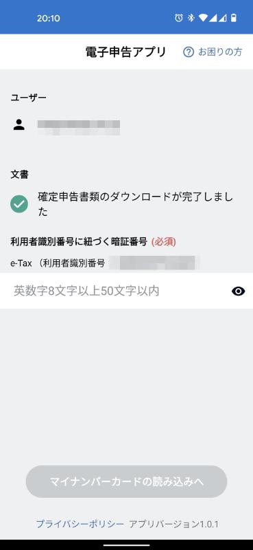 「電子申告アプリ」に切り替わるので、利用者識別番号に対応するパスワードを入力
