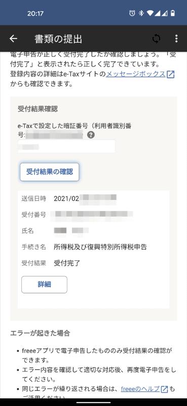 やや分かりづらいが、freeeアプリからは送信結果が確認できる。ここでは「利用者識別番号」とそのパスワードを使う