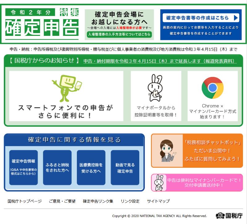 """国税庁が開設している<a href=""""https://www.nta.go.jp/taxes/shiraberu/shinkoku/tokushu/index.htm"""" class=""""strong bn"""" target=""""_blank"""">「令和2年分 確定申告特集」</a>サイト確定申告の期間はいつまで? e-Taxのやり方は? 令和2年分(2020年分)確定申告まとめ"""
